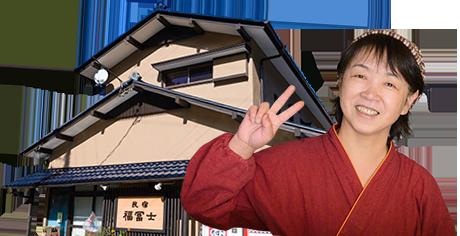 民宿 福冨士の女将みっちゃん