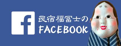 民宿福冨士のFacebook