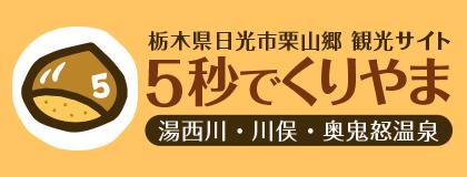 栃木県日光市栗山郷 観光サイト 5秒でくりやま