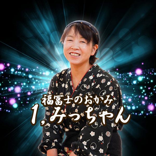 1.福冨士のおかみ みっちゃん